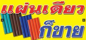 ติดต่อ Nongkhaem Metalsheet