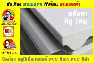 แผ่นหลังคา พียู โฟม (PU Foam Metal Sheet)