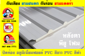 PU Foam + Metal Sheet
