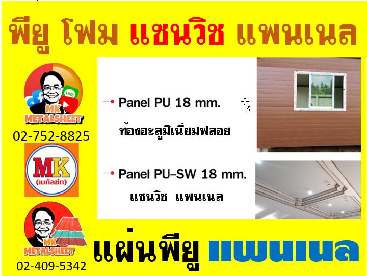 แพนเนล แซนวิช พียู ( Panel Sandwiches PU Foam)