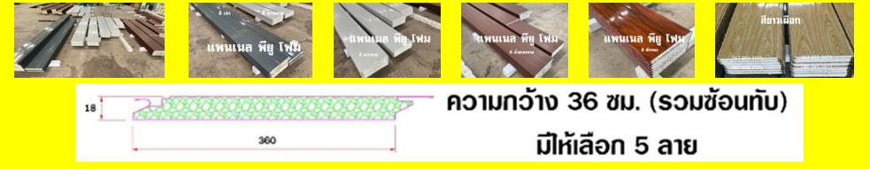 สินค้าแนะนำ: แพนเนล พียูโฟม สินค้่านวัตกรรมทดแทน แผ่นฝา แผ่นผนัง แผ่นฝ้า แผ่นเพดาน
